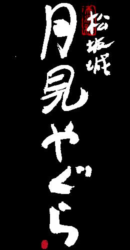 松坂城・月見やぐら
